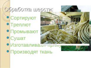 Обработка шерсти: Сортируют Треплют Промывают Сушат Изготавливают пряжу Произ