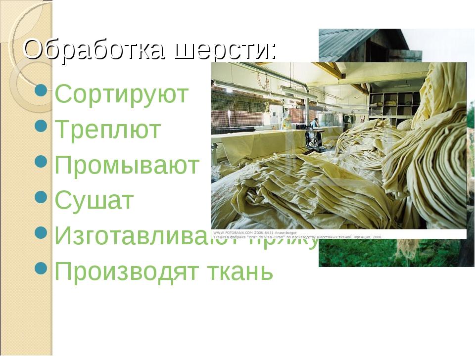 Обработка шерсти: Сортируют Треплют Промывают Сушат Изготавливают пряжу Произ...