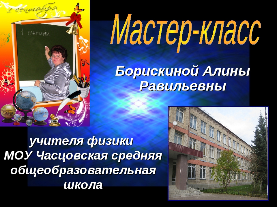 Борискиной Алины Равильевны учителя физики МОУ Часцовская средняя общеобразов...
