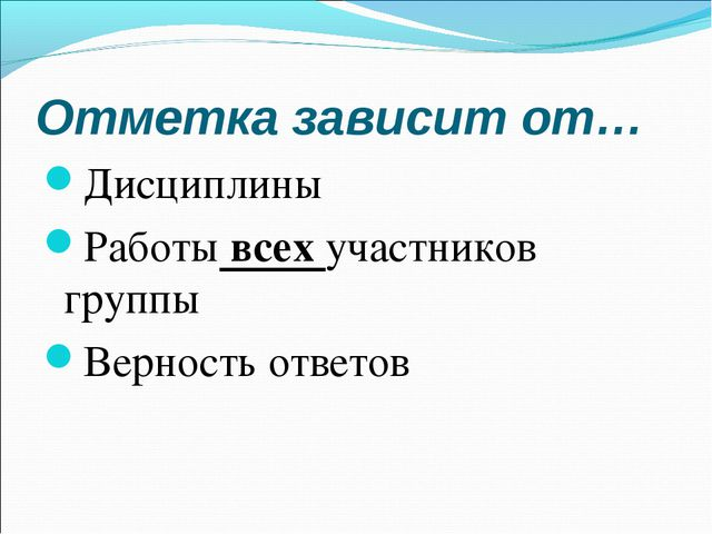 Отметка зависит от… Дисциплины Работы всех участников группы Верность ответов