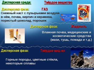 Дисперсная среда: Твёрдое вещество Дисперсная фаза: ГАЗ Снежный наст с пузырь