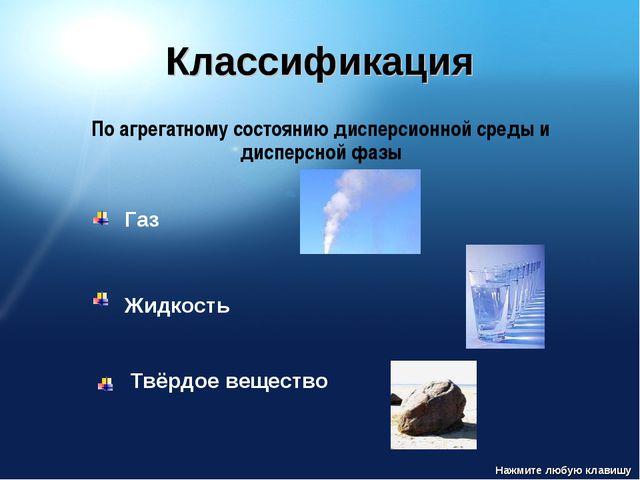 Классификация По агрегатному состоянию дисперсионной среды и дисперсной фазы...