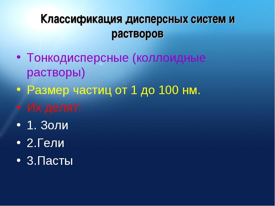 Классификация дисперсных систем и растворов Тонкодисперсные (коллоидные раств...