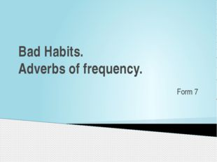Bad Habits. Adverbs of frequency. Form 7