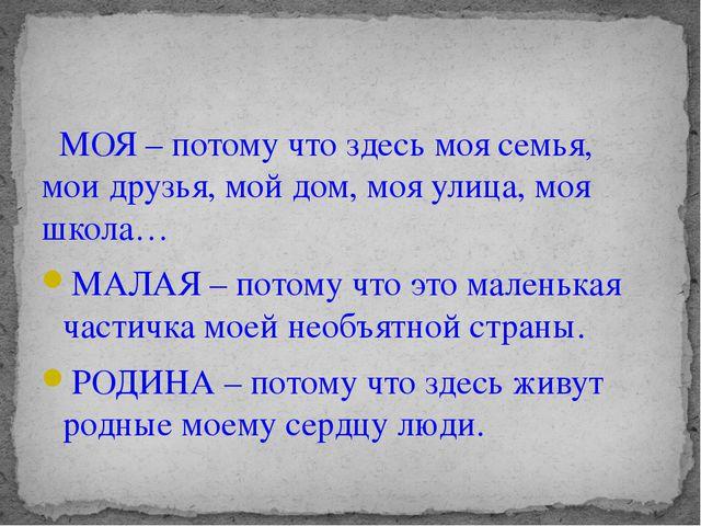 МОЯ – потому что здесь моя семья, мои друзья, мой дом, моя улица, моя школа…...