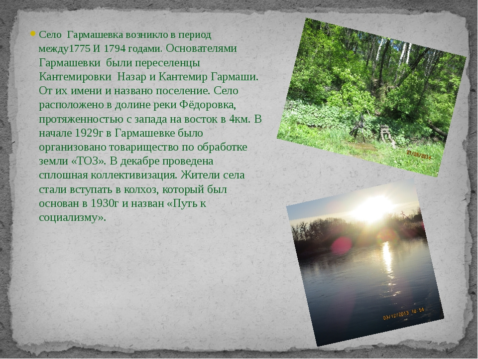 Село Гармашевка возникло в период между1775 И 1794 годами. Основателями Гарма...