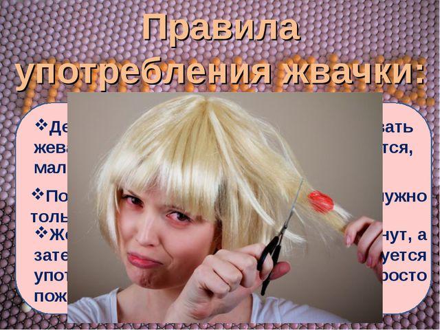 Правила употребления жвачки: Пользоваться жевательной резинкой нужно только п...