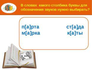 п[а]рта ст[а]да м[а]рка к[а]ты В словах какого столбика буквы для обозначени