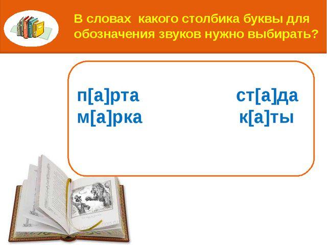п[а]рта ст[а]да м[а]рка к[а]ты В словах какого столбика буквы для обозначени...