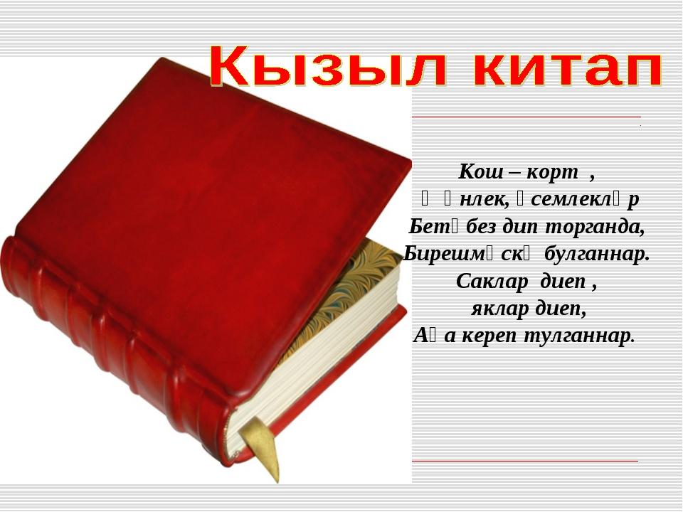 Кош – корт , җәнлек, үсемлекләр Бетәбез дип торганда, Бирешмәскә булганнар. С...