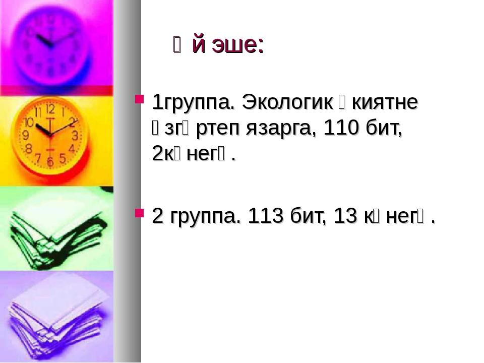 Өй эше: 1группа. Экологик әкиятне үзгәртеп язарга, 110 бит, 2күнегү. 2 группа...