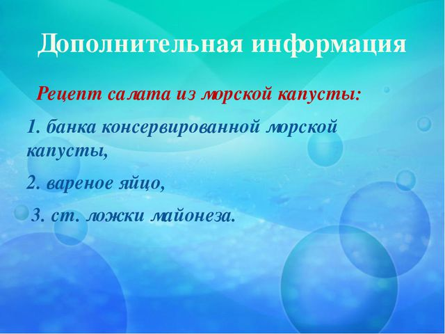 Дополнительная информация Рецепт салата из морской капусты: 1. банка консерви...