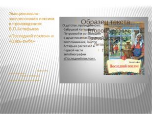Эмоционально-экспрессивная лексика в произведениях В.П.Астафьева «Последний