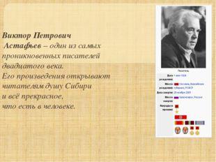 Виктор Петрович Астафьев – один из самых проникновенных писателей двадцатого