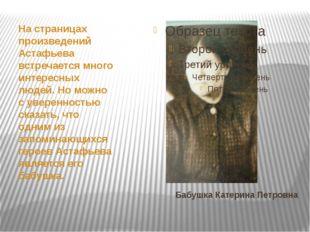 Бабушка Катерина Петровна На страницах произведений Астафьева встречается мн