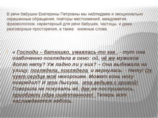 В речи бабушки Екатерины Петровны мы наблюдаем и эмоционально окрашенные обра