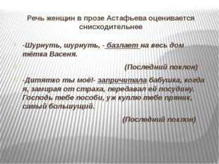 Речь женщин в прозе Астафьева оценивается снисходительнее -Шурнуть, шурнуть,