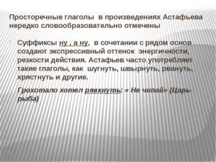 Просторечные глаголы в произведениях Астафьева нередко словообразовательно от
