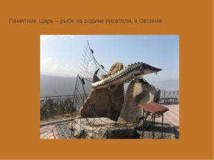 Памятник Царь – рыбе на родине писателя, в Овсянке
