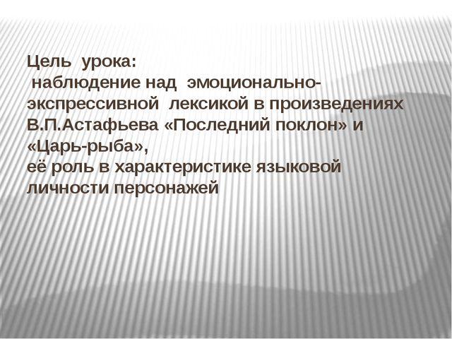 Цель урока: наблюдение над эмоционально-экспрессивной лексикой в произведения...
