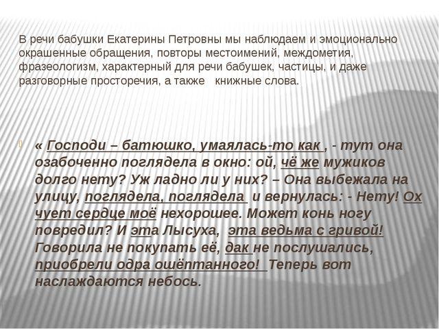 В речи бабушки Екатерины Петровны мы наблюдаем и эмоционально окрашенные обра...