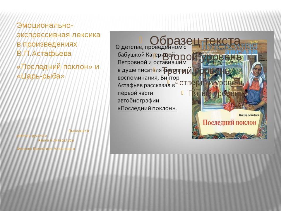 Эмоционально-экспрессивная лексика в произведениях В.П.Астафьева «Последний...