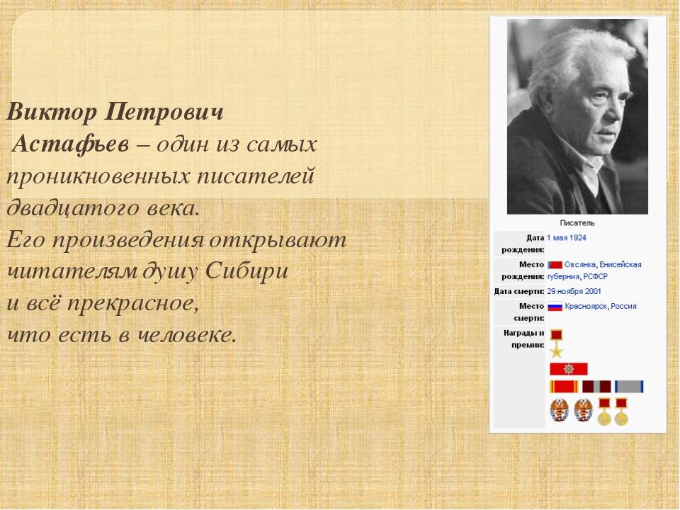 Виктор Петрович Астафьев – один из самых проникновенных писателей двадцатого...