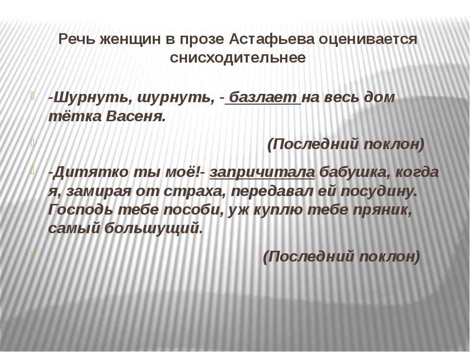 Речь женщин в прозе Астафьева оценивается снисходительнее -Шурнуть, шурнуть,...