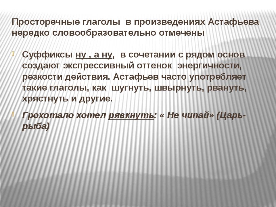 Просторечные глаголы в произведениях Астафьева нередко словообразовательно от...