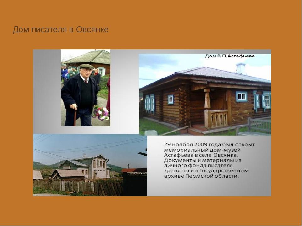 Дом писателя в Овсянке