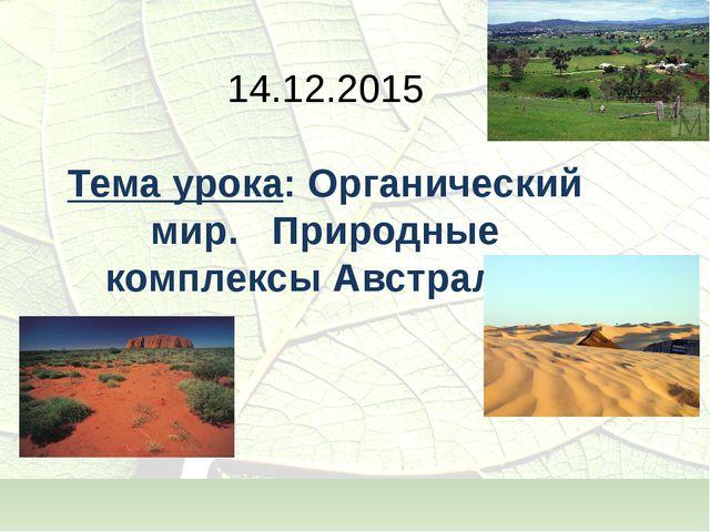 14.12.2015 Тема урока: Органический мир. Природные комплексы Австралии
