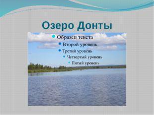 Озеро Донты