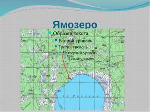 Ямозеро