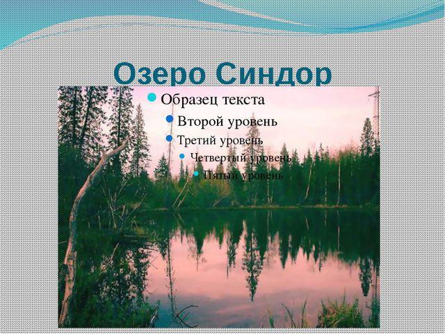 Озеро Синдор