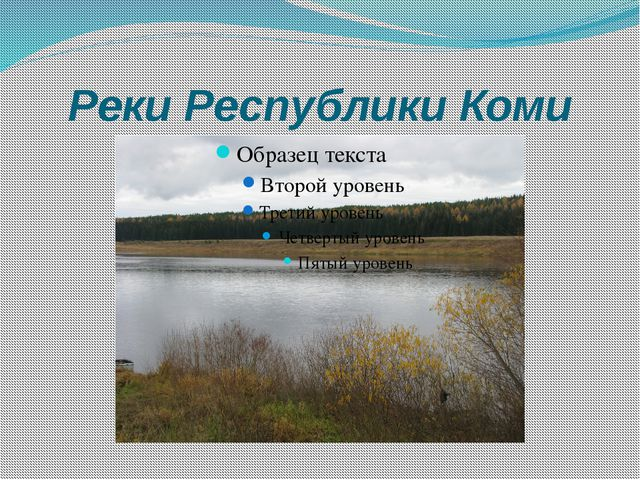 Реки Республики Коми