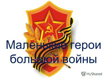 http://www.myshared.ru/thumbs/4/192472/big_thumb.jpg