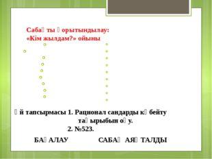 Сабақты қорытындылау: «Кім жылдам?» ойыны 1. 7 • ( )=-21 2. -15 • ( )=60 3. -