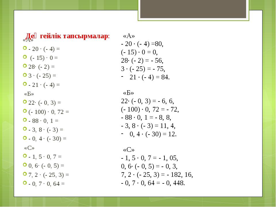 Деңгейлік тапсырмалар: «А» - 20 ∙ (- 4) = (- 15) ∙ 0 = 28∙ (- 2) = 3 ∙ (- 25)...