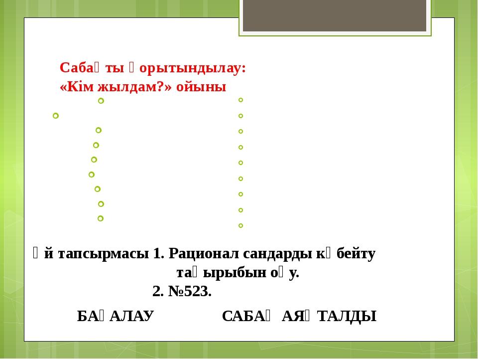 Сабақты қорытындылау: «Кім жылдам?» ойыны 1. 7 • ( )=-21 2. -15 • ( )=60 3. -...
