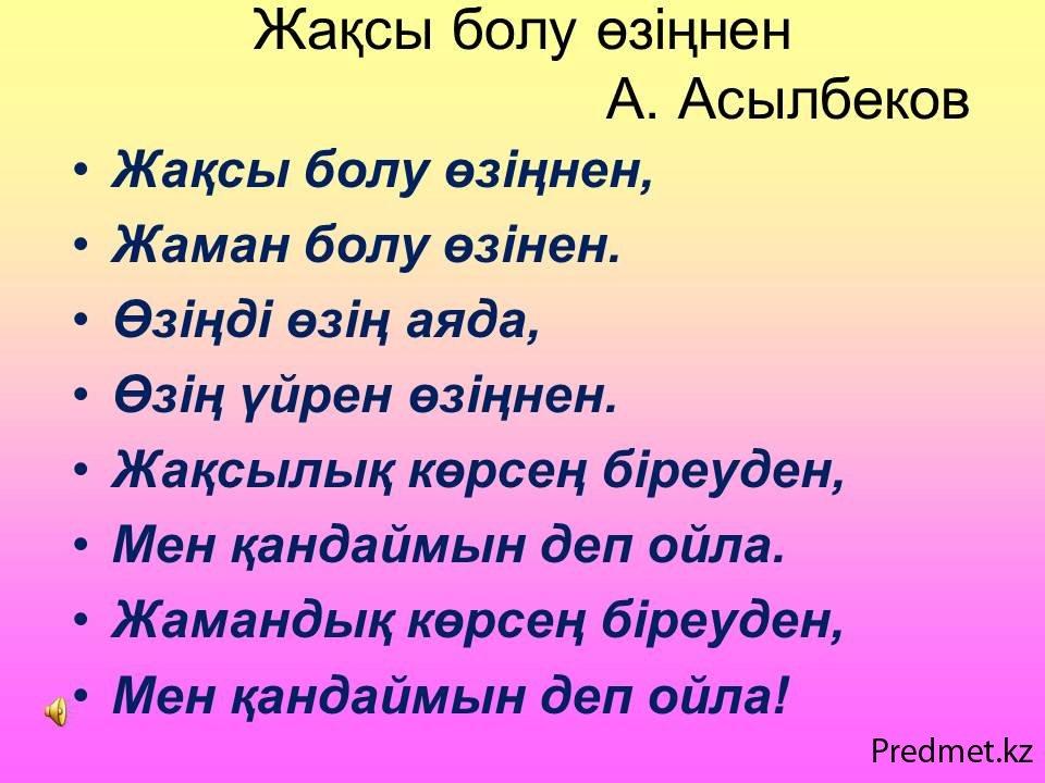 http://predmet.kz/uploads/posts/2013-12/1387175026_rrrrr22.jpg