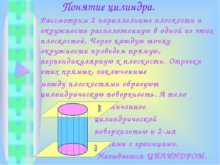 Понятие цилиндра. Рассмотрим 2 параллельные плоскости и окружность расположе