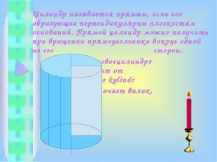 Цилиндр называется прямым, если его образующие перпендикулярны плоскостям осн