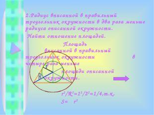 2.Радиус вписанной в правильный треугольник окружности в два раза меньше рад