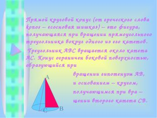 Прямой круговой конус (от греческого слова konos – «сосновая шишка») – это фи