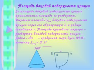 Площадь боковой поверхности конуса За площадь боковой поверхности конуса при