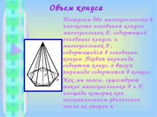 Объем конуса Построим два многоугольника в плоскости основания конуса: много