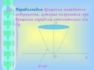Параболоидом вращения называется поверхность, которая получается при вращении
