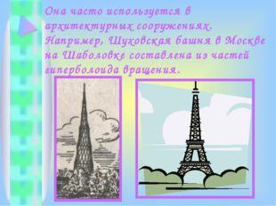 Она часто используется в архитектурных сооружениях. Например, Шуховская башня