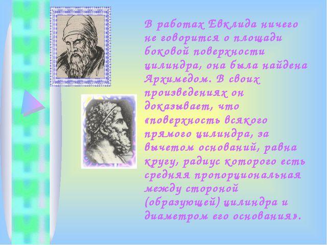 В работах Евклида ничего не говорится о площади боковой поверхности цилиндра,...