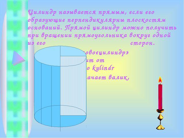 Цилиндр называется прямым, если его образующие перпендикулярны плоскостям осн...